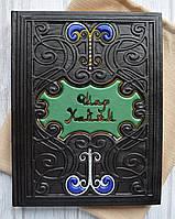 "Книга на подарок ""Омар Хайям. Рубаи"". В кожаном переплете."