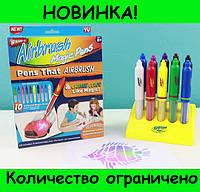 Фломастеры меняющие цвет Airbrush Magic Pens!Розница и Опт