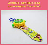 Детские наручные часы с проектором Спанч Боб