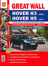 GREAT WALL   HOVER H3  Модели с 2009 года  HOVER H5 с 2011 года  Эксплуатация • Обслуживание • Ремонт