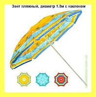 Зонт пляжный, диаметр 1.8м с наклоном мн-0036