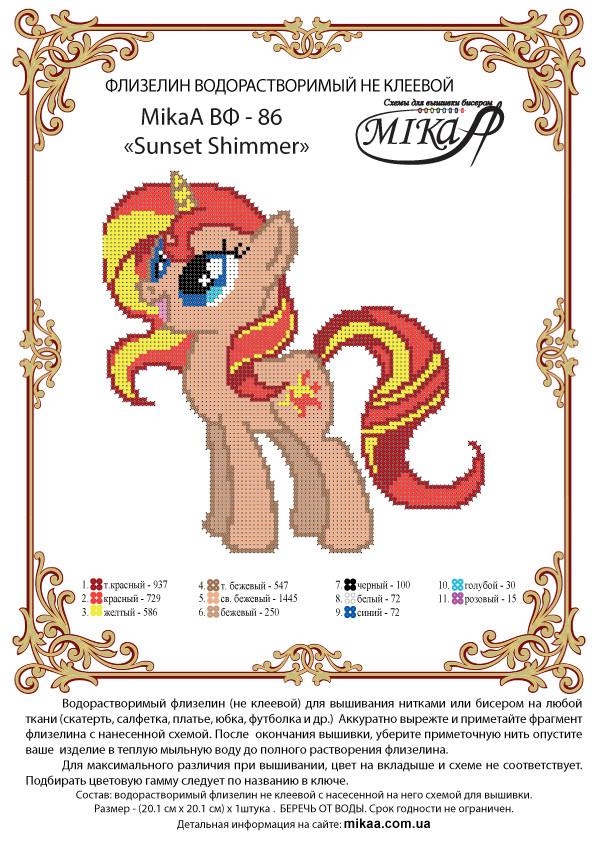 Схема для вышивки «Sunset Shimmer» ВФ - 86
