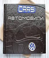 """""""Cars автомобили"""". Подарочная книга в кожаном переплете."""
