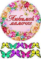 """Вафельная картинка для торта """"Любимой мамочке"""", круглая (лист А4)"""