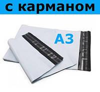 Курьер-пакеты (с карманом). Формат А3 (30х40 см)