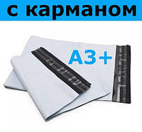Курьер-пакеты (с карманом). Формат А3+ (38х40 см)