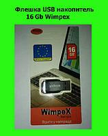 Флешка USB накопитель 16 Gb Wimpex!Опт