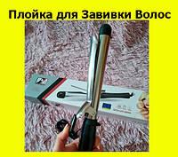 Плойка для Завивки Волос ProMotec PM-1229!Опт