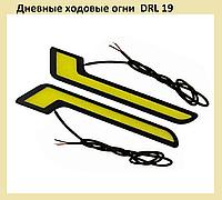 Дневные ходовые огни  DRL 19!Опт