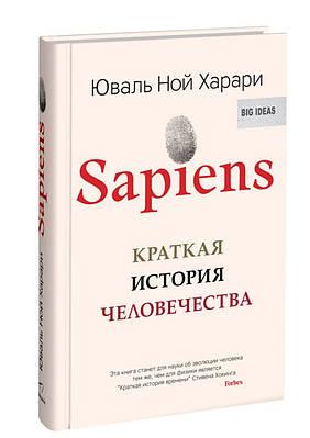 Sapiens. Краткая история человечества Ювал Ной Харари