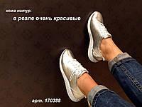 Женские серебристые кроссовки из натуральной кожи, фото 1