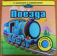 Поезда. Книга с окошками и сюрпризами!, фото 1