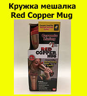 Кружка мешалка Red Copper Mug!Акция