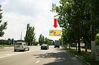 """Щит г. Херсон, Николаевское шоссе, поворот на """"Оригинал-Авто"""", гусь, над дорогой, в центр"""