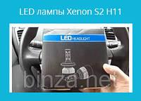 LED лампы Xenon S2 H11 Xenon