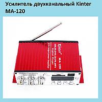 Усилитель двухканальный Kinter MA-120