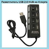 Разветлитель USB 2.0 HUB на 4 порта!Опт