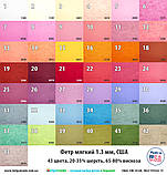 Фетр американский мягкий в наборе 43 цвета, 31х46 см, 1.3 мм, полушерстяной, фото 3