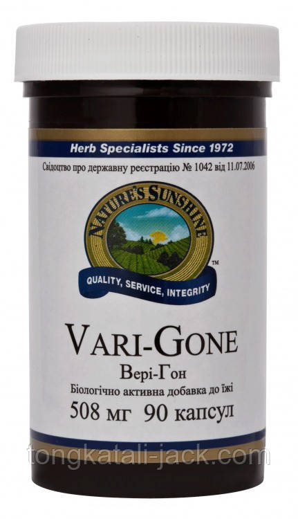 Вэри - Гон (Vari - Gone)