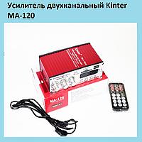 Усилитель двухканальный Kinter MA-120!Опт