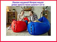 Ламзак надувной Матрас, мешок, диван, кресло, гамак, шезлонг 2,4 м!ОПТ