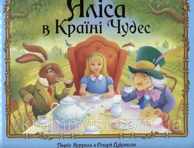 Аліса в країні чудес. Казка з музичним супроводом