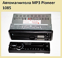 Автомагнитола MP3 Pioneer 1085!Опт