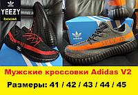 Кроссовки мужские Адидас (Adidas Yeezy Boost 350 V 2). Реплика.