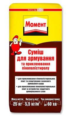 Клей для приклеювання та перетяжки пінопласту Момент ППС 25/kg купити Львів