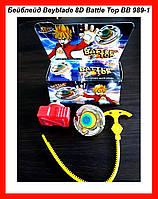 Бейблейд Beyblade 8D Battle Top BB 989-1!Опт