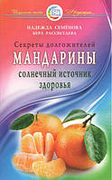 Мандарины. Солнечный источник здоровья. Секреты долгожителей
