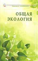 Общая экология