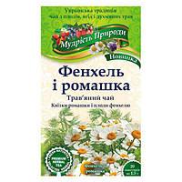 Полесский чай Фенхель и ромашка 20 пакетиков по 1,5 г