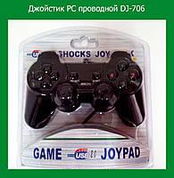 Джойстик PC проводной DJ-706!Опт