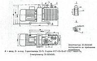 Насос вакуумный пластинчато-роторный  2НВР-5ДМ