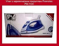 Утюг с керамическим покрытием Promotec PM-1131!Опт