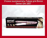 Утюжок выпрямитель Гофре для Волос Gemei GM 2957