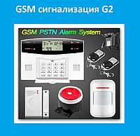 GSM сигнализация G2