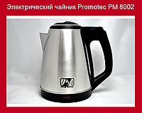 Электрический чайник Promotec PM 8002!Опт