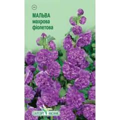 Семена Мальвы махровая фиолетовая 10 шт.
