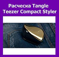 Расческа Tangle Teezer Compact Styler!Опт