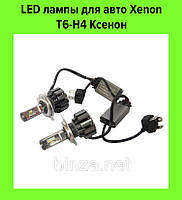 LED лампы для авто Xenon T6-H4 Ксенон!Опт