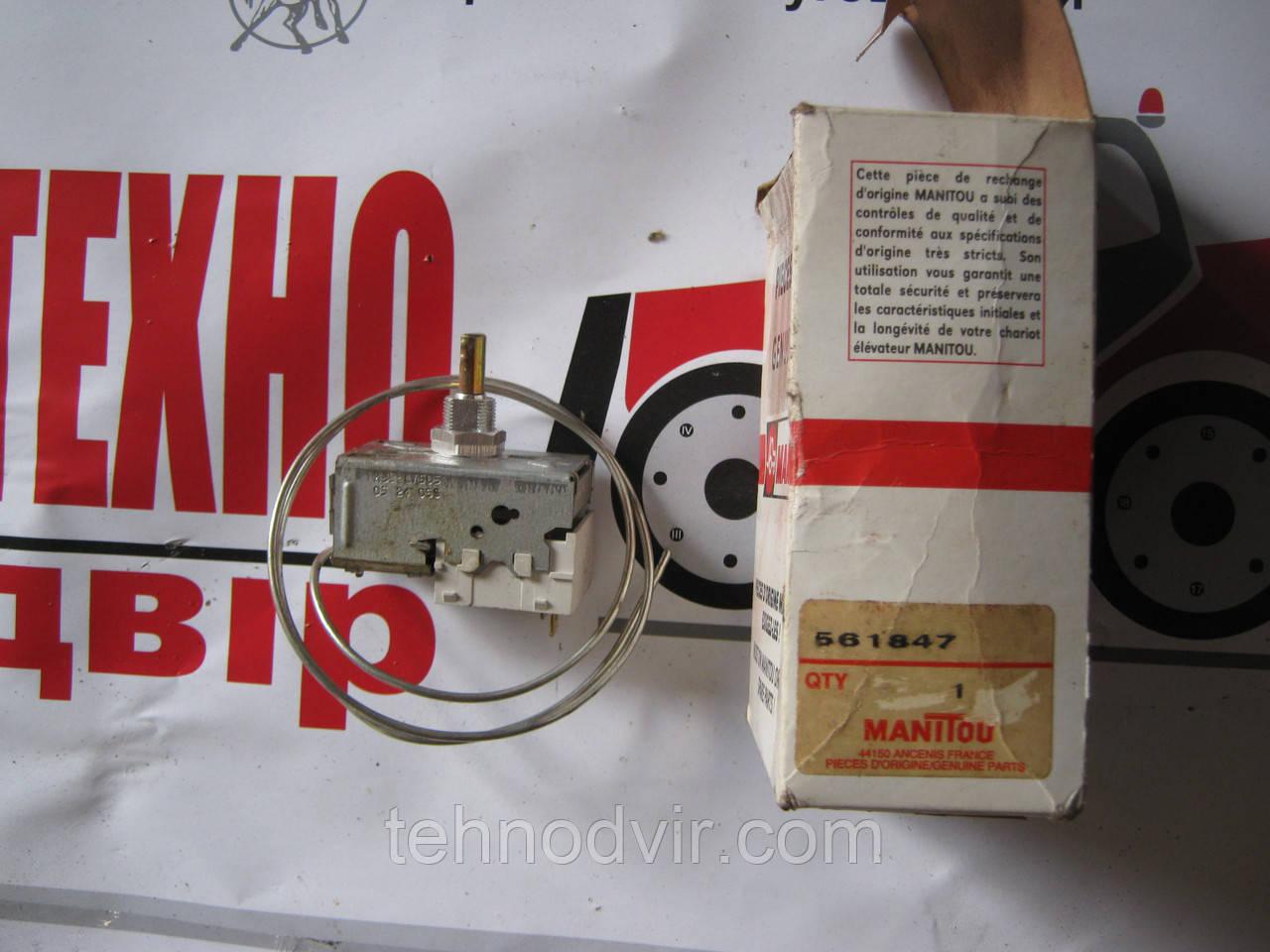 561847 - термостат кондіціонера Manitou