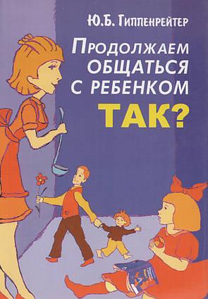 Продолжаем общаться с ребенком. Так? Ю. Б. Гиппенрейтер