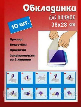 Обложка-пленка для книг 37х27 см самоклеящ., фото 2