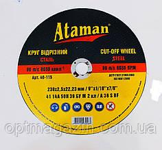 Диск відрізний по металу Ataman 230х2.5х22,23мм