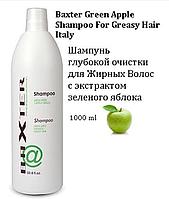 Шампунь Глубокого ощичения для Жирной Кожи головы / Green Apple Shampoo For Greasy Hair, Baxter, 1000 ml
