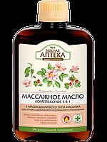Зеленая Аптека Массажное масло Комплексное 5 в 1 200ml.
