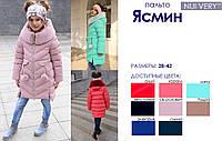 Зимняя куртка на девочку Ясмин