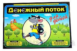 Денежный поток Крысиные бега для детей